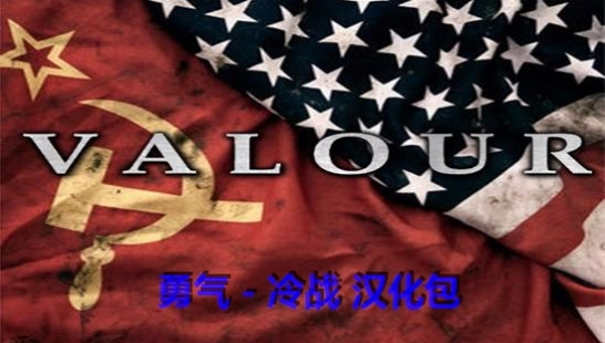 #Valour Cold war era 勇气冷战