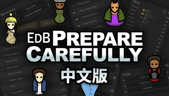 [1.1]EdB Prepare Carefully-精心准备