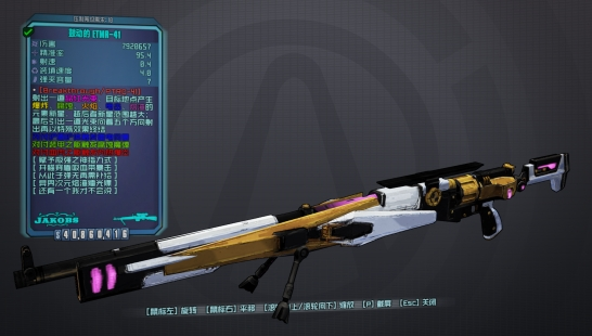 多元素科技反器材步枪[Multi-Element Tech Anti-Material Rifle]