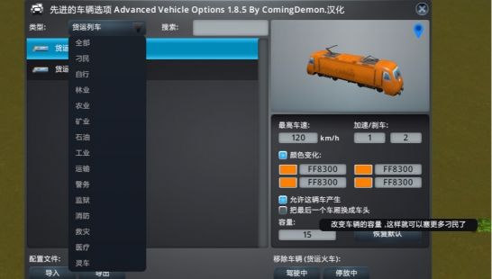 先进的车辆选项 - Advanced Vehicle Options AVO v1.8.5 汉化