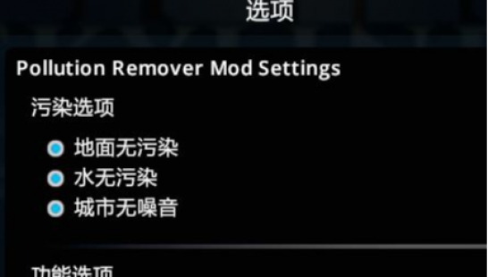 污染去除 PollutionRemoverMod 【个人汉化】
