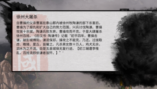 --全战三国历史线--Total War:Three Kingdoms Historical Line