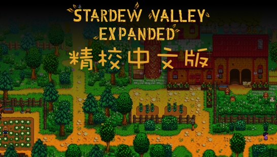 Stardew Valley Expanded 精校中文版