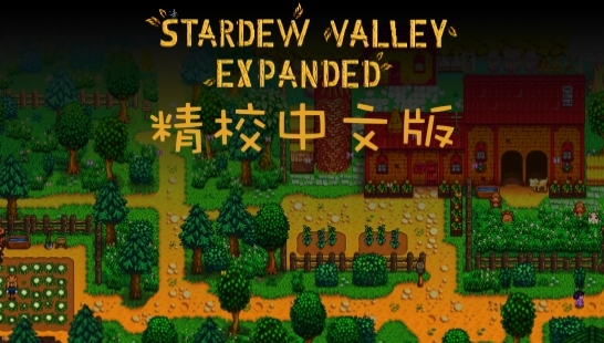 Stardew Valley Expanded 1.11.6(手机兼容)